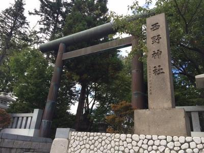 西野神社鳥居.JPG