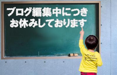 ブログ編集中.jpg